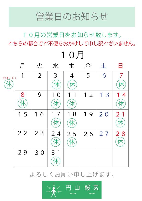 円山酸素 営業日 10月
