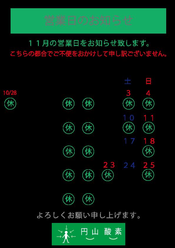 円山酸素 営業日 お知らせ-11月