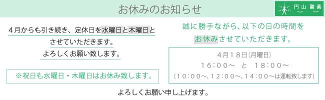maruyama201604