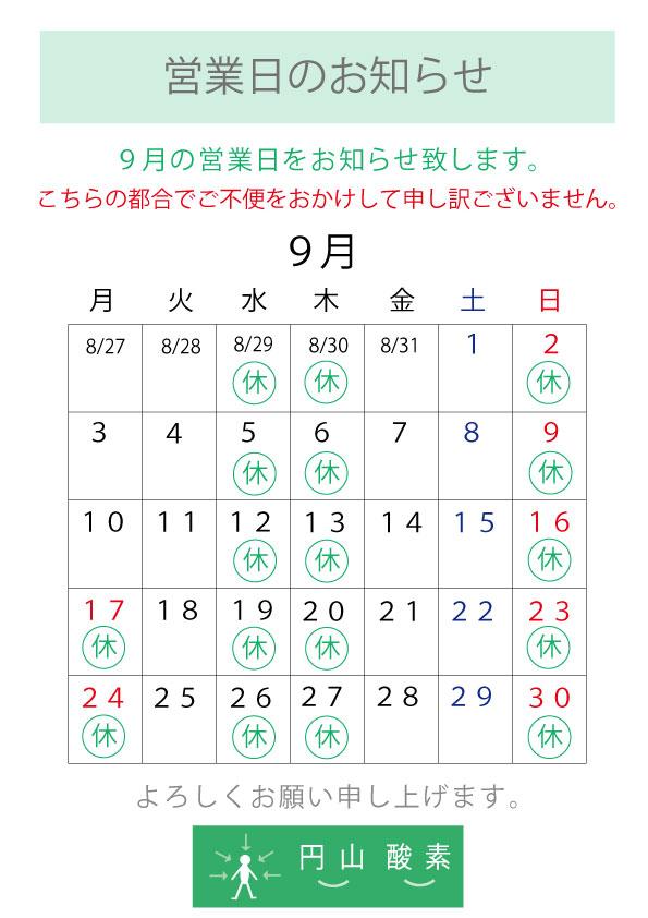 円山酸素 営業日 お知らせ-9月