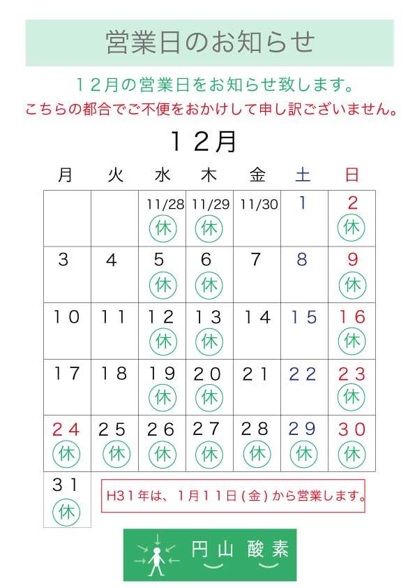 円山酸素 営業日 お知らせ-12月