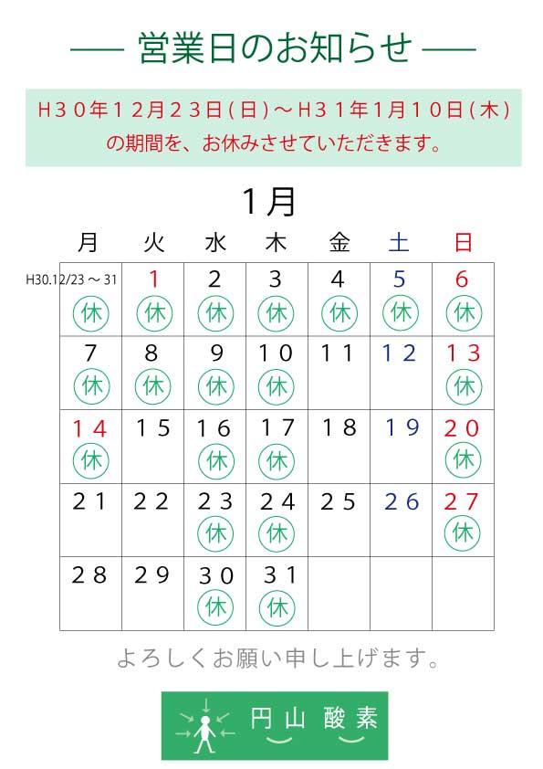 円山酸素 営業日 お知らせ-1月