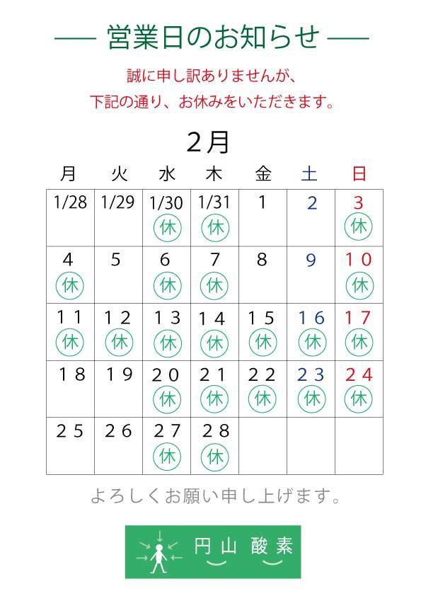 maruyama201902